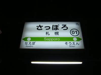 変換 ~ 変換 ~ DSC06244