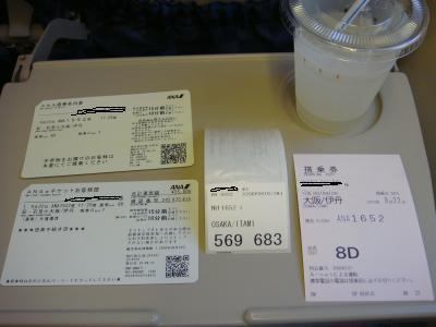 変換 ~ DSC07483