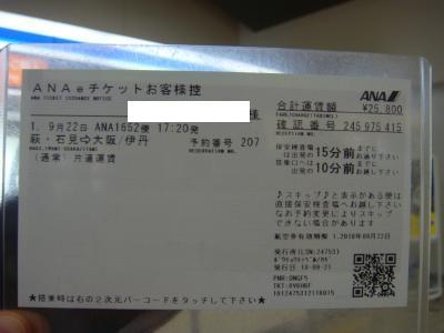 変換 ~ DSC07430