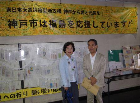 福島県庁西館1Fにて
