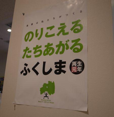 福島のポスター