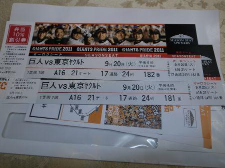 巨人VSヤクルト戦のチケットです