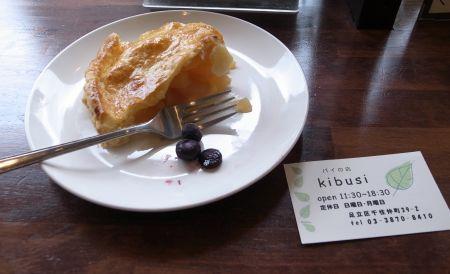 パイの店kibusiのアップルパイ