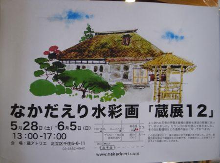 なかだえり先生蔵展12
