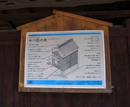 中川園の蔵