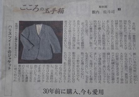 日本経済新聞の心の玉手箱のハリスツイード