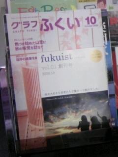 091021福井銀行東京支店