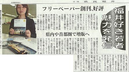 日刊県民福井20091119ブログ用