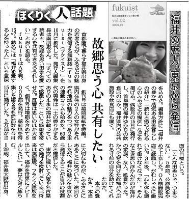 20091223_3日経新聞