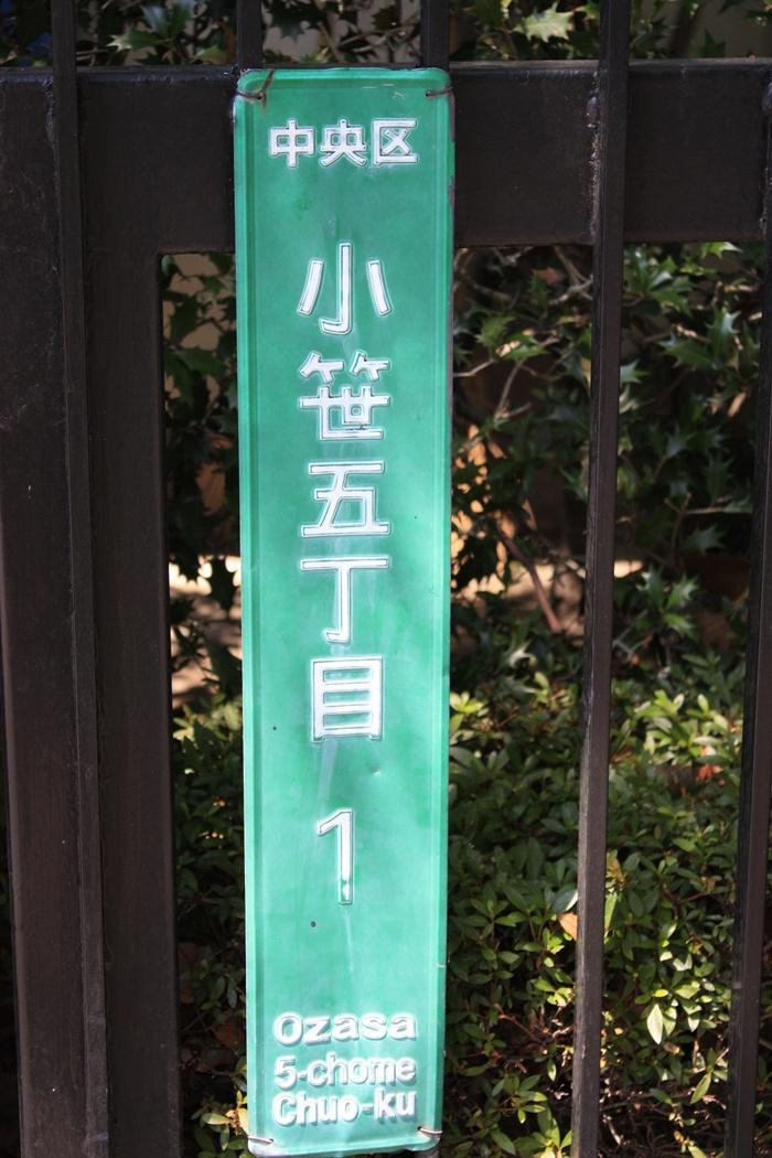 中央区小笹5丁目