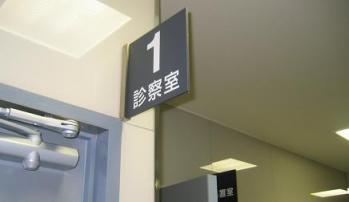 診療室sin
