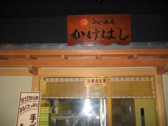 京都 弘法市 011