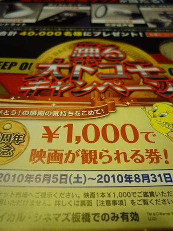 2010_0713戸田別館 0001