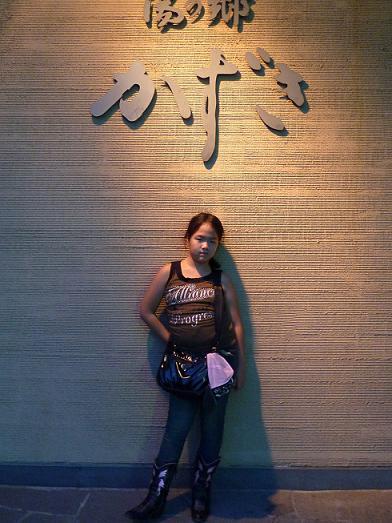 2010_0816戸田別館 0023