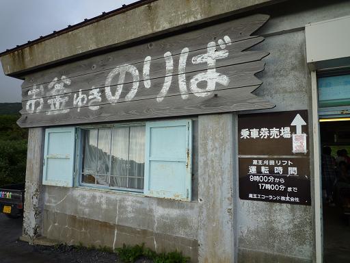2010_0823戸田別館 0016