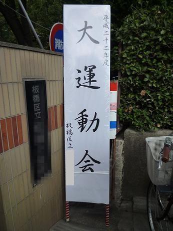 2010_1004戸田別館 0001