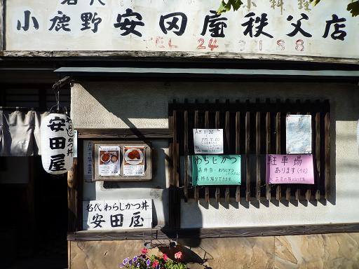 2010_1110戸田別館 0028