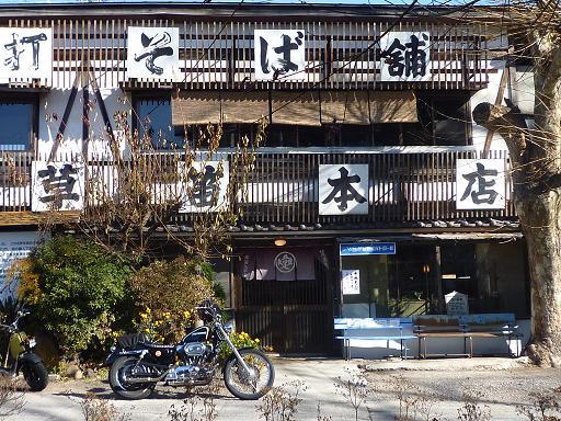 2010_1130戸田別館 0008