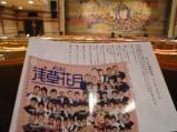 yosimoto3062.jpg