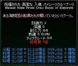mabinogi_2009_12_03_001.jpg
