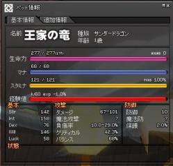 mabinogi_2011_02_24_003.jpg
