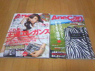 anecan201005_01