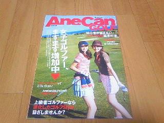 anecan201005_02