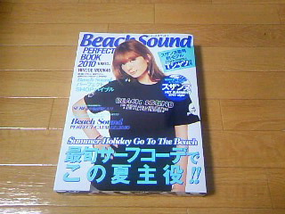 beachsound201006_01