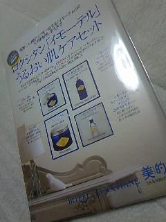 biteki02_02