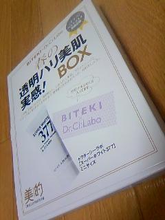 biteki201003_03