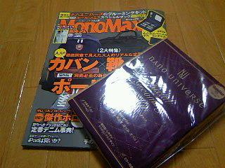 monmax201006_01