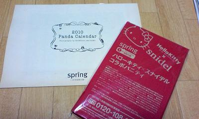spring1_01