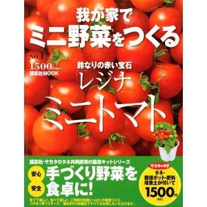 wagayademiniyasai01_yokoku02