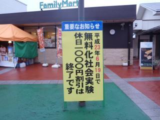 休日1,000円は6月19日まで