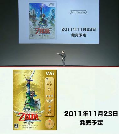 NINTENDO conference 2011_A