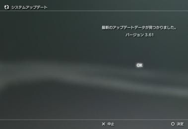 PSN-ver361