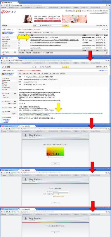 PSN00528_00-JP