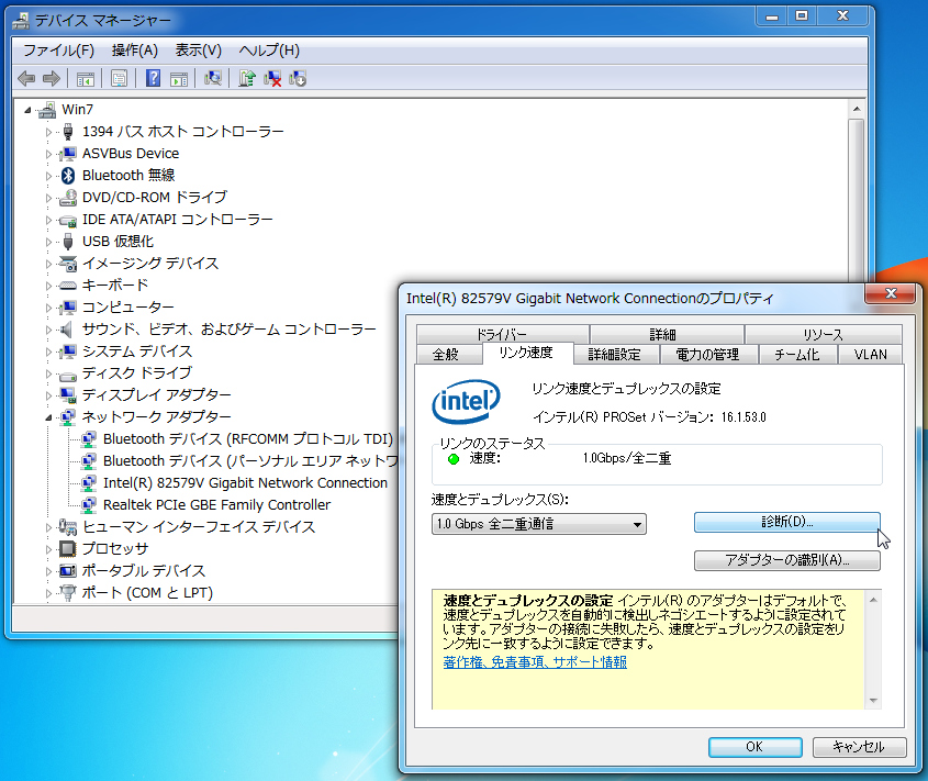 Intel 82579 gigabit ethernet