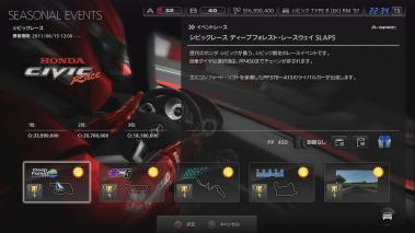 ps3-GT5-ev20110615a