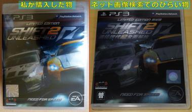 ps3_NFSS2-car000