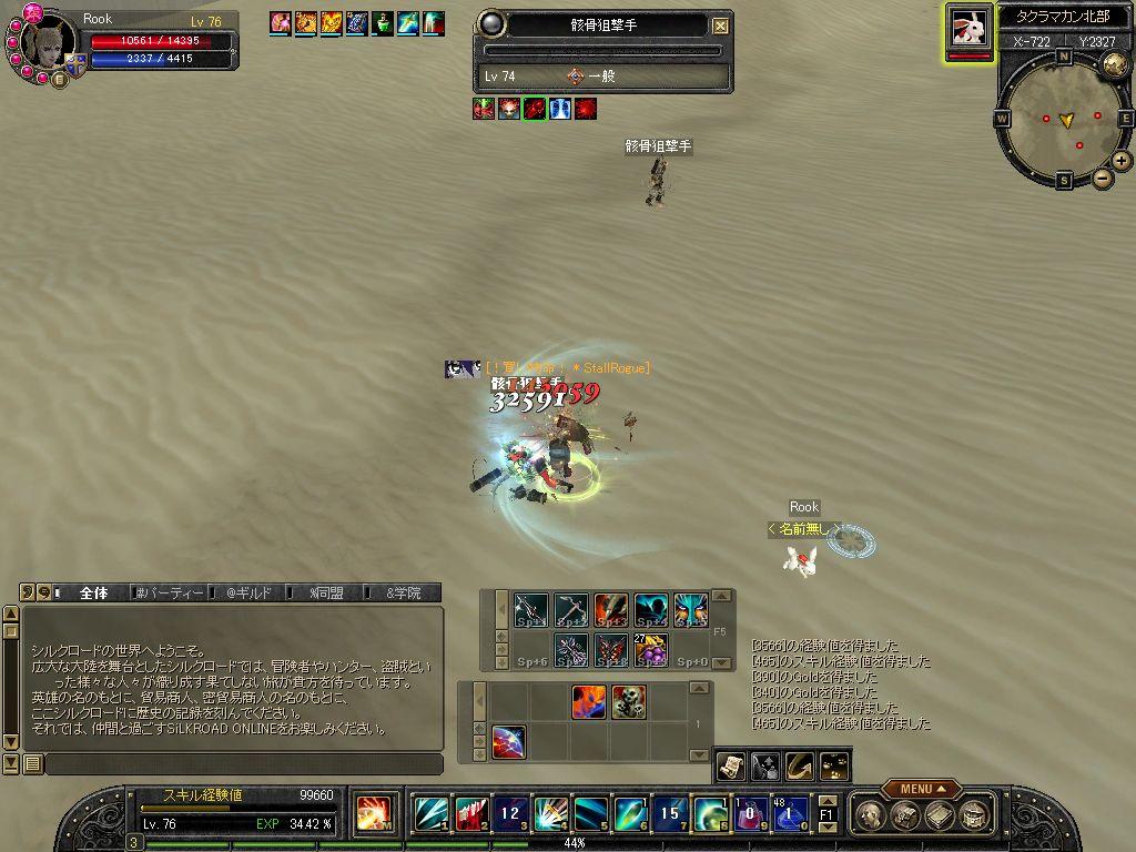 SRO[2011-08-21 02-43-21]_19