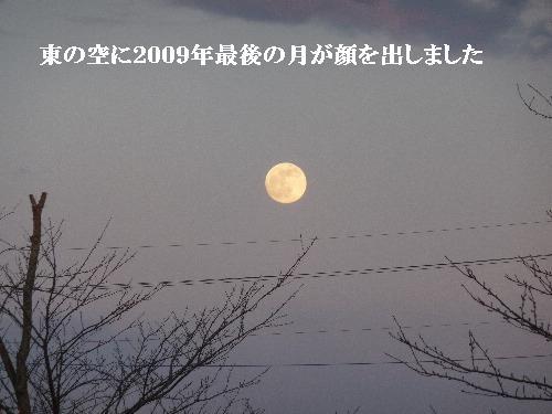 2009年大晦日の月