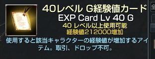 経験値カード1