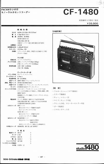 CF-1480.jpg