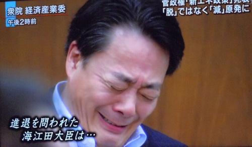 思わず泣いちゃう大臣2