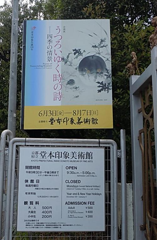 堂本印象美術館5
