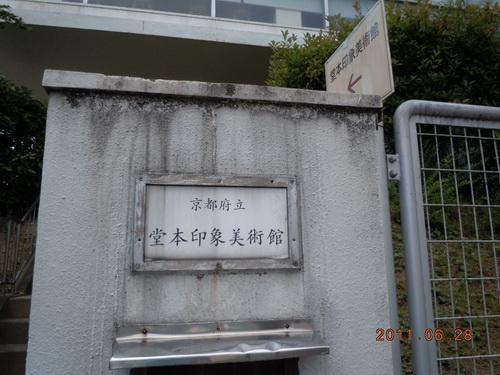 堂本印象美術館1