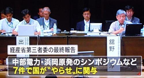 経産省第三委員会の最終報告