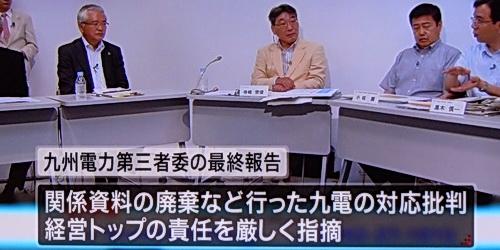 九州電力第三委員会最終報告