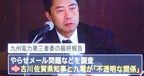 経産省第三委員会の最終報告3